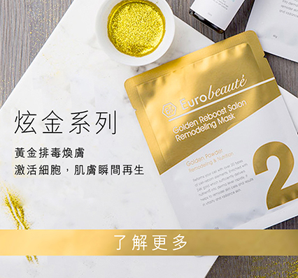 EB201906001-EB-shopping-cart-offer-banner_gold-mask_20190625