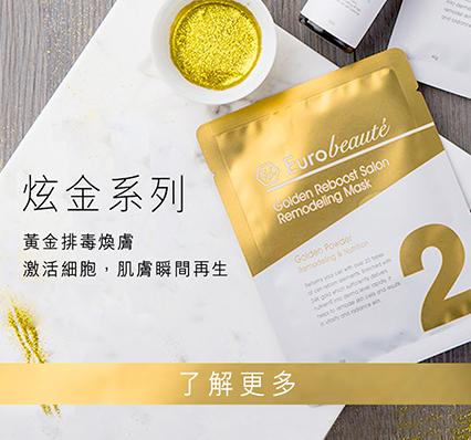 EB201906001-EB-shopping-cart-offer-banner_gold-mask_20190625
