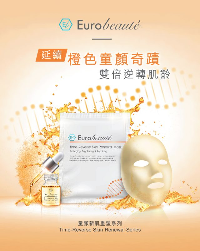 EB202002001_EB E-shop Home Banner_20200721_Time Reverse_640x800-01